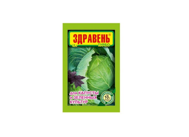 Здравень турбо для капусты и зеленых культур 15 гр