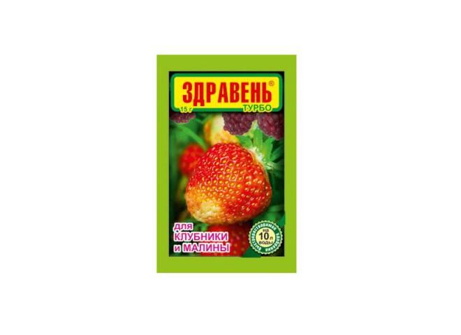 Здравень турбо для клубники и малины пакет 15 гр