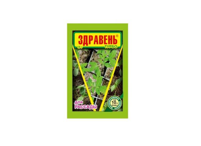 Здравень турбо для рассады пакет 15 гр