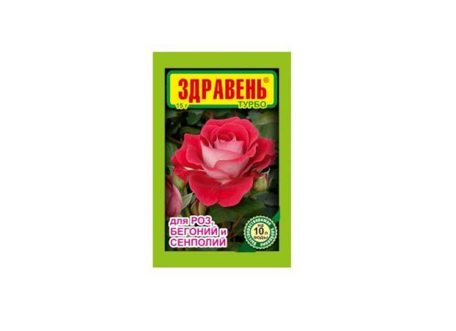 Здравень турбо для сенполий и роз 15 гр