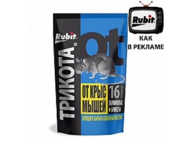 Рубит ТриКота 16 доз парафиновый брикет 160 г
