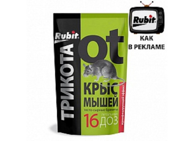 Рубит ТриКота приманка 150 г