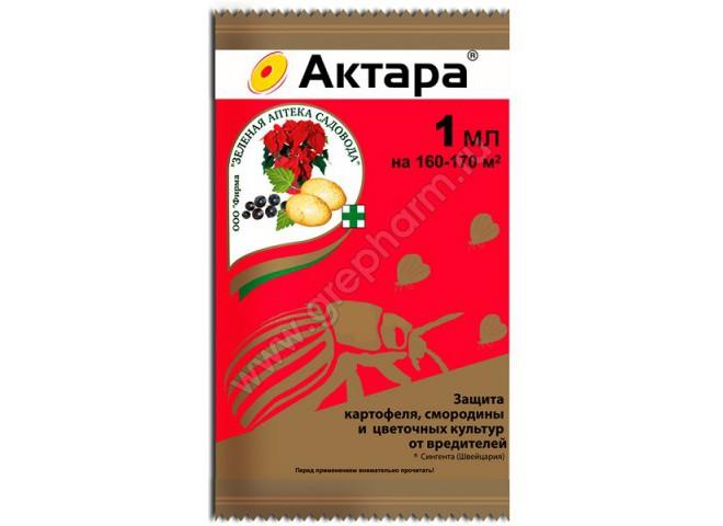 Актара ампула 1 мл в пакете