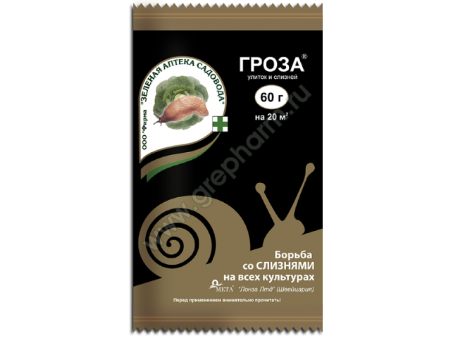 Гроза (мета) пакет 15 гр
