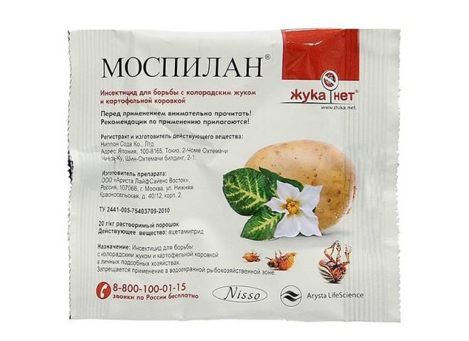 МОСПИЛАН пакет 8 г