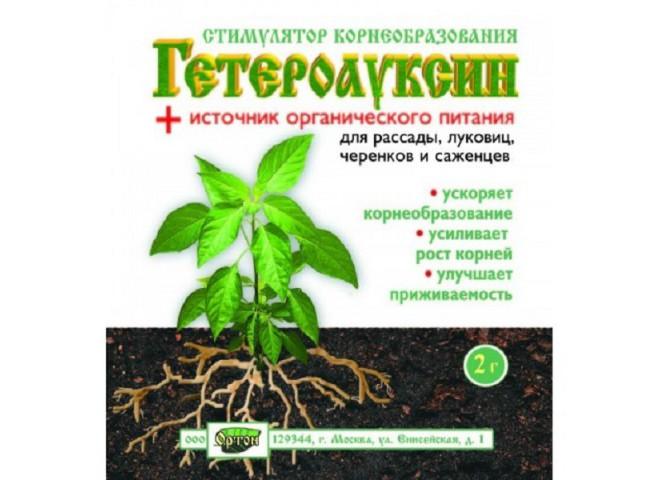ГЕТЕРОАУКСИН пакет 2 г