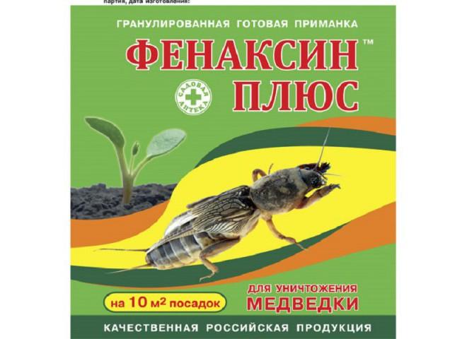 ФЕНАКСИН плюс гранулы 100 г