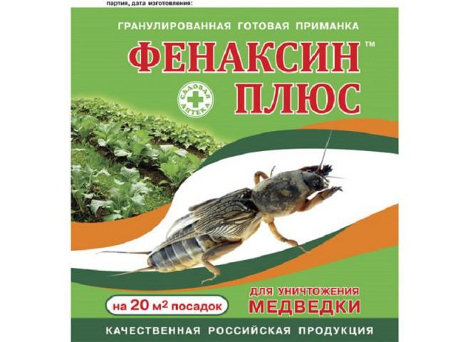 ФЕНАКСИН плюс гранулы 200 г